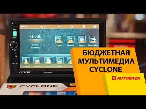 Бюджетная мультимедиа CYCLONE MP-7023 HD. Универсальная 2DIN магнитола.