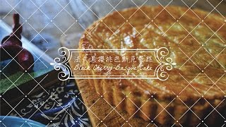 《不萊嗯的烘培廚房》法式黑櫻桃巴斯克蛋糕   Black Cherry Basque Cake (Gâteau Basque)