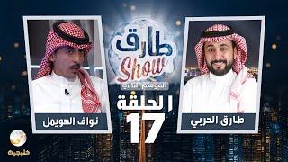 برنامج طارق شو الموسم الثاني الحلقة 17 - ضيف الحلقة نواف الهويمل