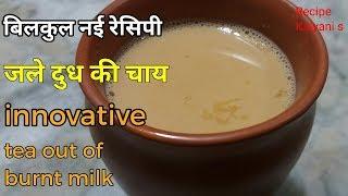 Tea from Burnt Milk   जले हुए दूध की चाय   An Innovative Recipe   जले हुए बर्तन कैसे साफ करे