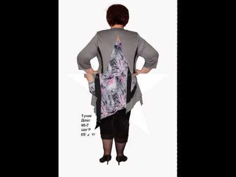 Блузки туники для полных женщин Алматы Казахстан