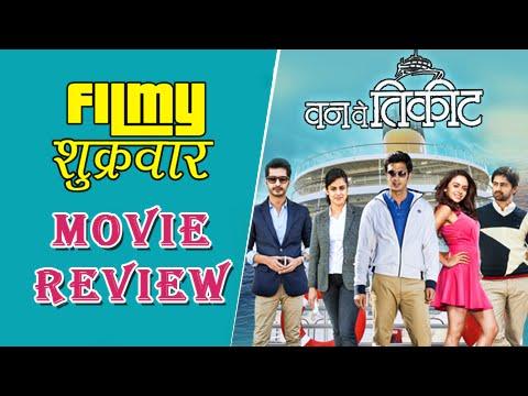 One Way Ticket - Marathi Movie Review -...