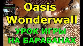 Oasis - Wonderwall Ритмический Рисунок Песни На Барабанах | Техника Двойных Ударов Урок Ударных