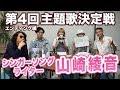 #180『レイジにラヴソングを2!〜シンガーソングライター・山崎彩音と聴く、第4回ヤンサン主題歌決定戦スペシャル☆エンディング編』