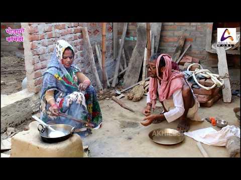 मछरी खातिर मार हो गईल | Machhari Khatir Mar Ho Gail | Bhojpuri Comedy |Vivek Shrivastava &Chirkut ji