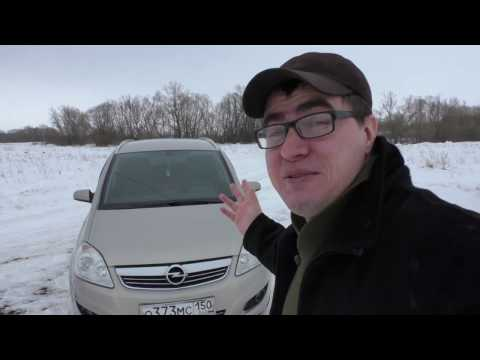 Opel Zafira B...  Обзор автомобиля владельцем