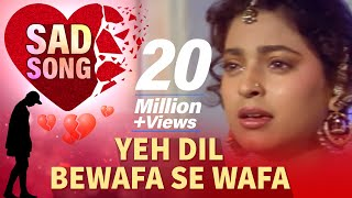 Yeh Dil Bewafa Se Wafa | Bewafa Se Wafa | Juhi Chawla | Vivek Mushran | Bollywood Songs