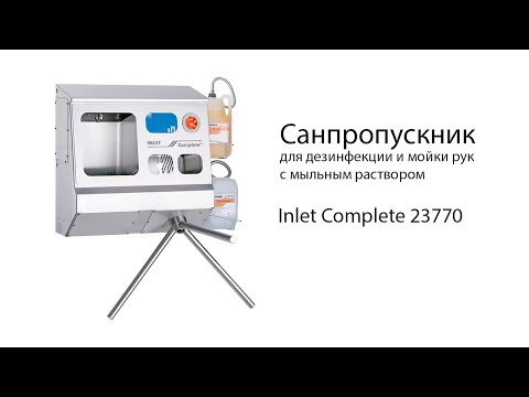 Санпропускник для дезинфекции и мойки рук с мыльным раствором Inlet Complete Type 23770