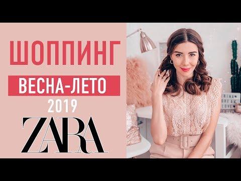 БЮДЖЕТНЫЙ ШОППИНГ ZARA ♡ НОВИНКИ ВЕСНА-ЛЕТО 2019