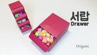 서랍 Drawer {팡야} 종이접기 Origami