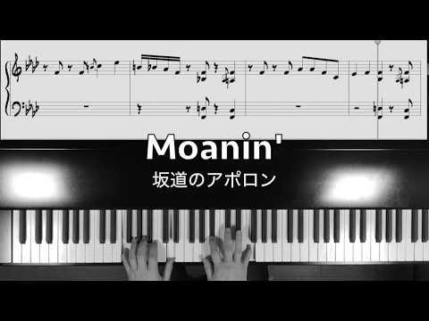 """""""Moanin' Free Piano Sheet Music"""