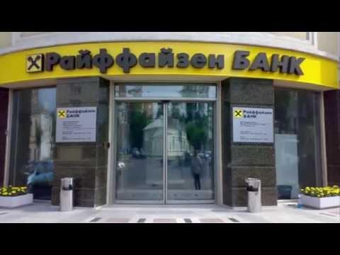 Райффайзен банк и это не лечится