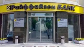 видео Кредитные карты Райффайзенбанка