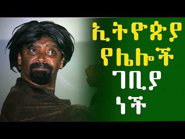 Eyayu Fungus (Girum Zenbe) - Ethiopia is a market of others
