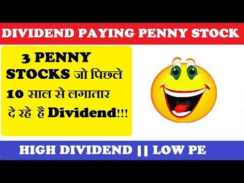 3 PENNY STOCKS जो पिछ्ले 10 साल से लगातार Dividend दे रहे है !!!