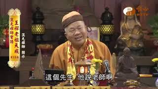 【混元禪師寶誥 王禪老祖天威15】| WXTV唯心電視台