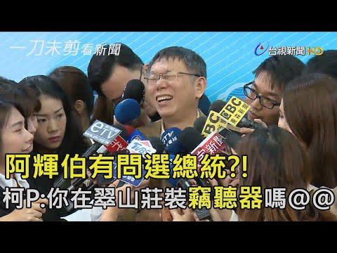 密會阿輝伯問「是否選總統」 柯文哲:你在翠山莊裝竊聽器?!【一刀未剪看新聞】