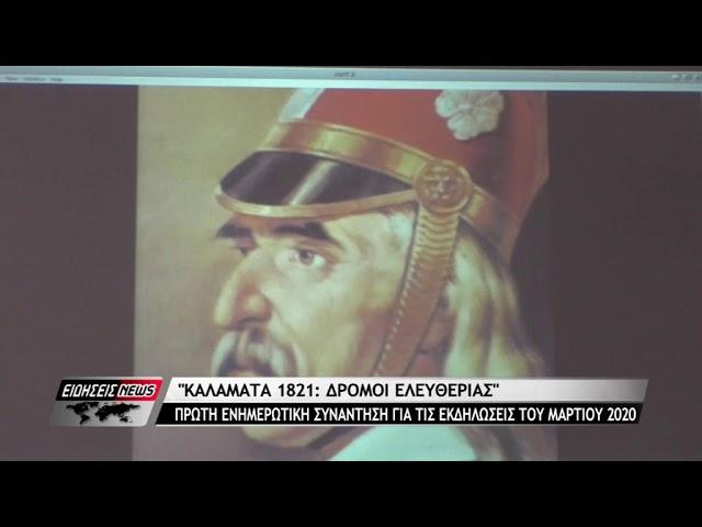 Mesogeios TV - Πρώτη Ενημερωτική Συνάντηση του «Καλαμάτα 1821»