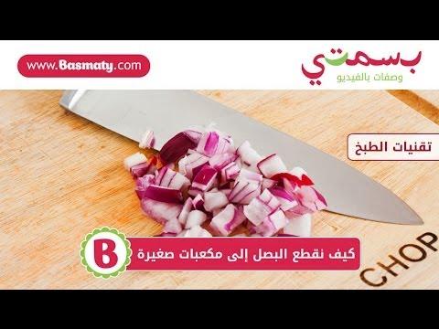 كيف نقطع البصل إلى مكعبات صغيرة : تقنيات الطبخ من بسمتي - www.basmaty.com