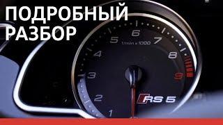 Обзор Audi RS5 Zero-G (8T, B8) 2011