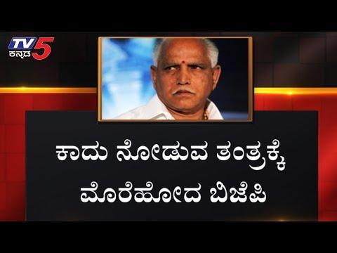 ಮೇ 31ರ ಬಳಿಕ ಆಪರೇಷನ್ ಕಮಲ ಸಕ್ರಿಯ..? | BJP Operation Kamala | Karnataka | TV5 Kannada