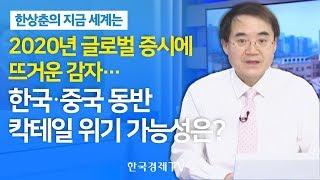 [한상춘의 지금세계는] 2020년 글로벌 증시에 뜨거운 감자…한‧중 동반 칵테일 위기 가능성은? / 한국경제TV