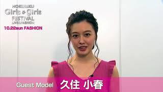 北陸ガールズガールズフェスティバル【FASHION】ゲストモデルの久住小春...