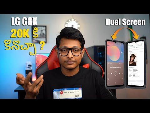 20K కి LG G8X కొనొచ్చా ? | Flipkart Offer