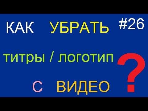 Как убрать субтитры / логотип из видео (фильма)