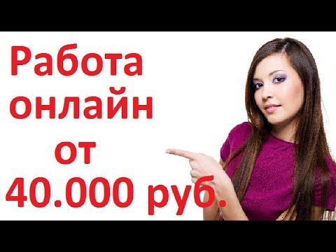 Работа на дому от 40.000 рублей в месяц.