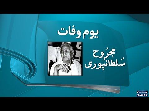 Majrooh Sultanpuri   Indian Poet   SAMAA TV   24 May 2018