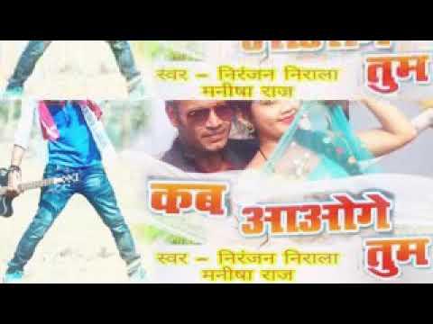 Niranjan Nirala Ka Bhojpuri Song Tum Kab Aaoge 2019