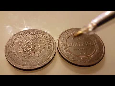 Монеты Александра II