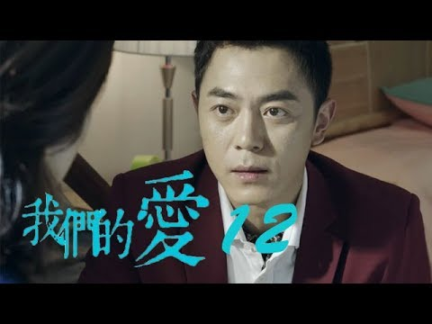 我們的愛 | For My Love 12【TV版】(靳東、潘虹、童蕾等主演)