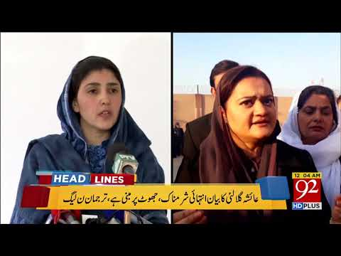 92 News Headlines 12:00 AM - 17 February 2018 - 92NewsHDPlus