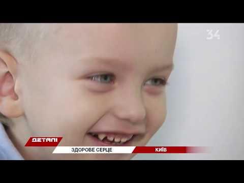 34 телеканал: Как проходит лечение мальчика из Луганщины, у которого обнаружили болезнь сердца