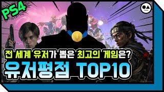 플스4 전 세계 유저가 선택한 최고의 게임 TOP10!