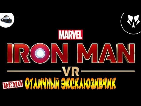 Marvel's Iron Man VR - Железный Я