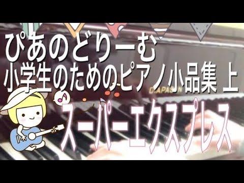 スーパーエクスプレス (はやいぞ 新幹線) 田丸信明作曲 速いテンポ