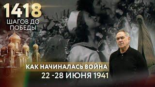 ТАК НАЧИНАЛАСЬ ВОЙНА: 22-28 ИЮНЯ 1941 ГОДА. ДОРОГА ПАМЯТИ. 1418 ШАГОВ К ПОБЕДЕ.