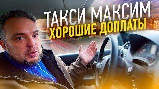 Гетт, Яндекс такси, Убер, такси Везет и такси Максим! В каких службах выгоднее работать?!