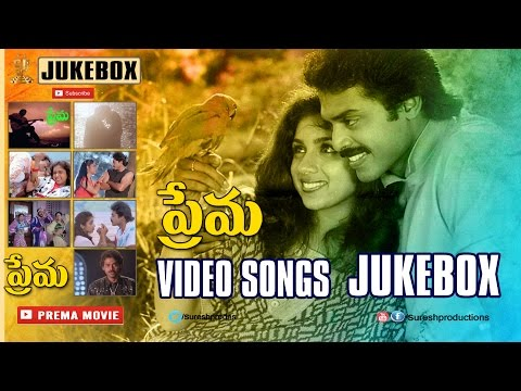 Prema Telugu Movie Songs | Video Jukebox | Venkatesh | Revathi | Suresh Productions