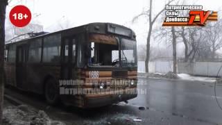 Донецк Куйбышевский р-н Обстрел 30.01.2015 (ПСД TV) 18+