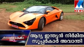 DC's Avanti India's First Super Car 05/07/15 Fast Track