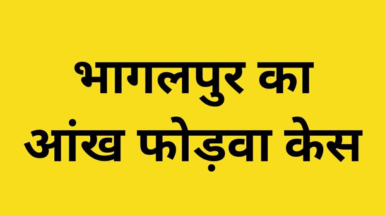 Anil Yadav Vs State of Bihar   Bhagalpur Jail Prisoners Blinding Case   Aankfodwa Kand