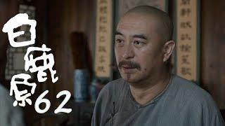 白鹿原 | White Deer 62【DVD版】(張嘉譯、秦海璐、何冰等主演)