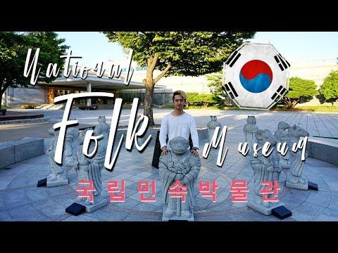 National Folk Museum    SKKU FALL EXCHANGE 2017