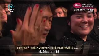 カンヌ映画祭スペシャル2019