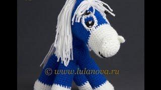 Лошадь - 1 часть - horse crochet - вязание крючком