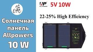 видео Солнечная батарея Allpowers X-Dragon 14 Watt, устройство, зарядка